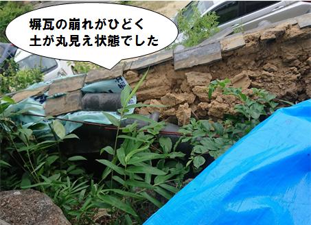 寝屋川市 塀瓦が崩れ土が丸見え