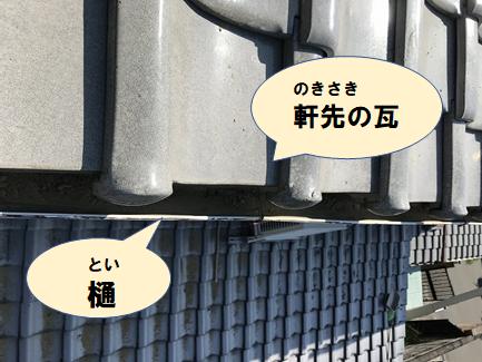 茨木市 軒先瓦の補修工事が完成