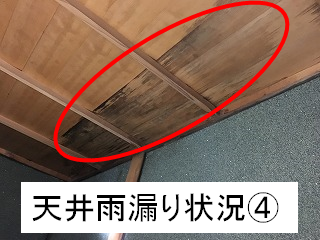 天井の雨漏り状況4