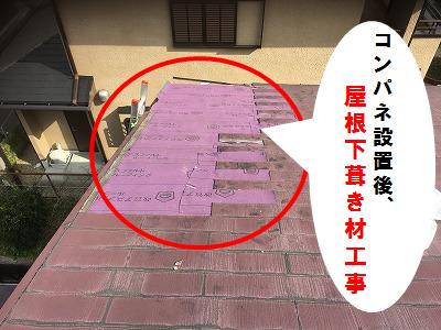 屋根下葺き材