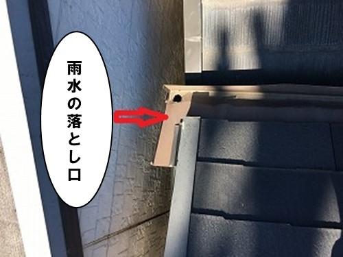 平行谷板金(雨水の落とし口)
