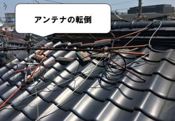 守口市 屋根の上のアンテナが転倒