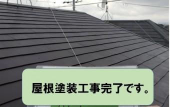 寝屋川市 屋根塗装工事完成