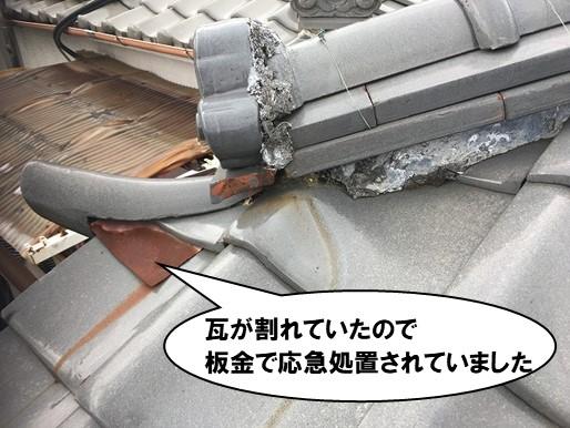 隅巴下の瓦割れ板金で応急処置