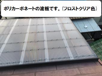 枚方市 波板ポリカーボネート(フロストクリア色)