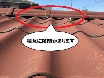 棟瓦に隙間があります