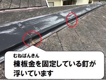 寝屋川市 棟板金を固定している釘が浮いています