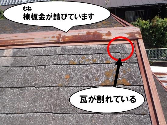 棟板金の錆・瓦割れ