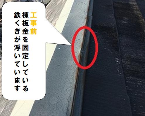 守口市 棟板金を固定している鉄くぎが浮いています