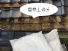 屋根土を処分