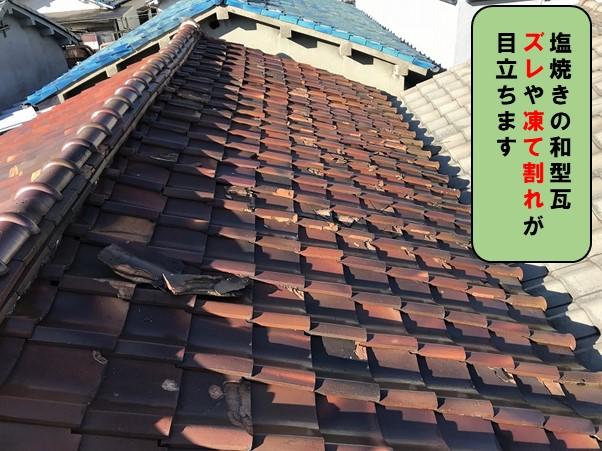ズレと凍て割れが目立つ塩焼き瓦屋根