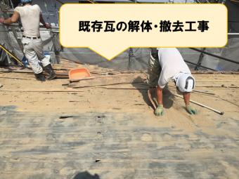 既存瓦の解体撤去工事