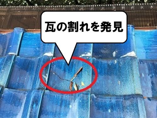 雨漏り修理 瓦の割れを発見
