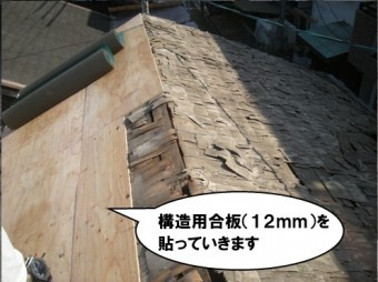 構造用合板(12mm)貼り