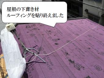 寝屋川市 屋根下葺き材のルーフィングを貼り終えました