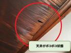 天井雨漏り状況