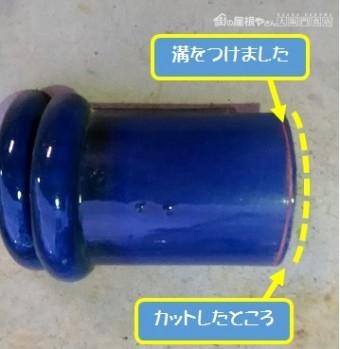 青い紐丸瓦の溝付け