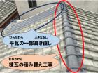 枚方市 屋根の雨漏り補修工事