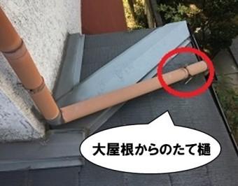 大屋根からのたて樋