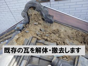 既存瓦の解体撤去