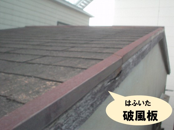 破風板が劣化