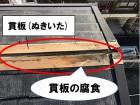 貫板の腐食状態