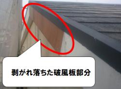 寝屋川市 剥がれ落ちた破風板の部分