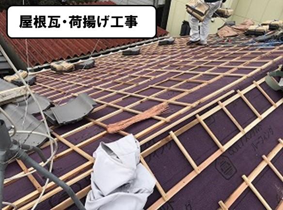 屋根瓦・荷揚げ工事
