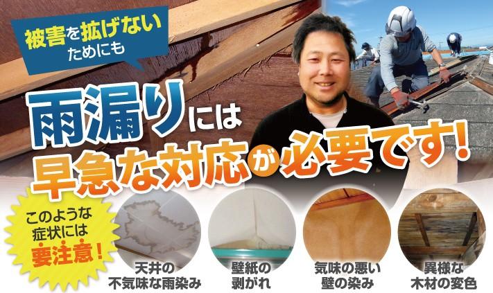 雨漏りの点検・補修は街の屋根やさん大阪門真店にお任せ下さい