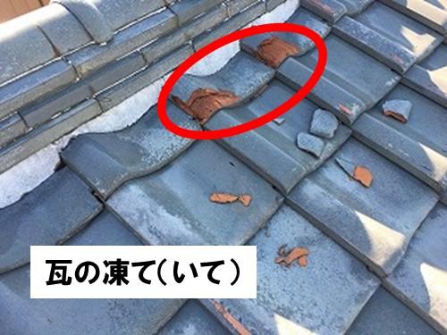 雨漏り修理 瓦の凍て(いて)