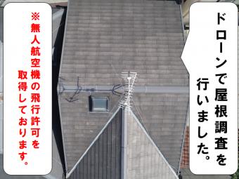 寝屋川市 屋根のドローン調査