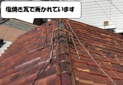 守口市 塩焼き瓦屋根