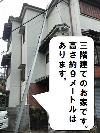 寝屋川市 三階建住居にはしごをかける
