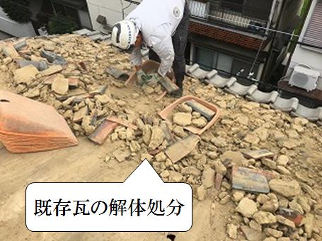 寝屋川市 既存屋根瓦の解体処分