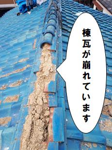 守口市 棟瓦が崩れている