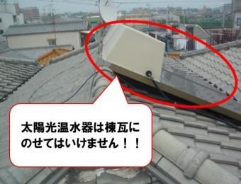 雨漏り修理 太陽光温水器