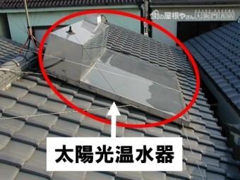 太陽光温水器