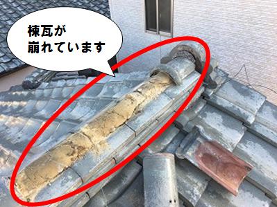 枚方市 棟瓦が崩れています