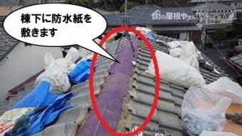 棟下に防水紙を敷きます