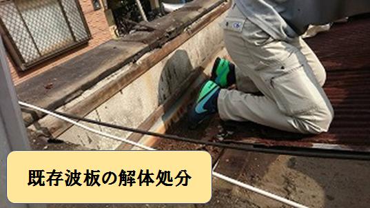 旭区 既存波板の解体処分工事