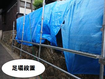 寝屋川市 塀撤去復元工事(足場設置)