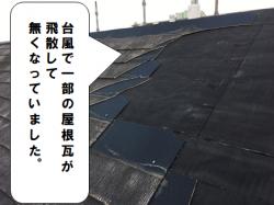 寝屋川市 屋根の調査