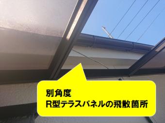 枚方市 R型テラスのパネル飛散箇所