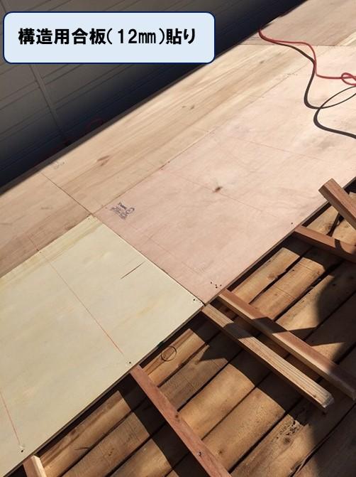 構造用合板(12㎜)貼り