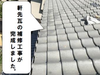 茨木市 軒先瓦の補修工事が完成しました