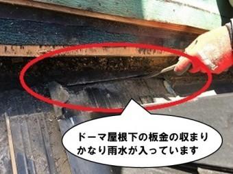 ドーマ屋根下の板金の収まり