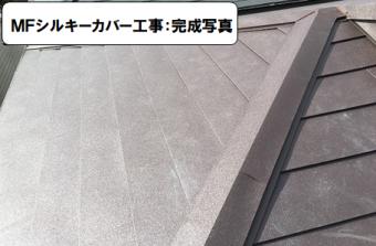 高槻市 カバー工事完成写真
