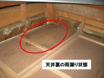 天井裏雨漏り状態