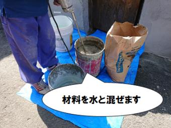 寝屋川市 材料を水と混ぜていきます