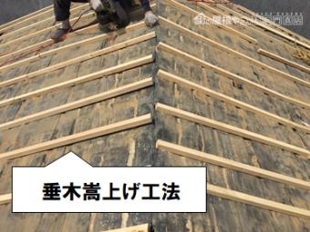 守口市 垂木嵩上げ工法
